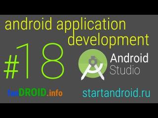 Урок 18. Динамически меняем параметры элементов экрана в андроид-приложении | Android Studio