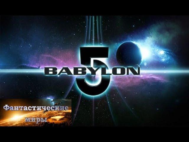 Сериал Вавилон 5