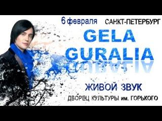Gela Guralia /Гела Гуралиа/გელა გურალია 6.02.2016 г. Санкт-Петербург видео ролик