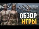 Life is Feudal - Первый Взгляд (ЭПИЧНО!)