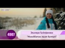 Эльмира Гильфанова - Мэхэббэтсез яшэп булмый | HD 1080p