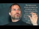 Стив Джобс последние слова