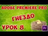 Adobe Premiere Pro Монтаж Для Начинающих. Урок 8