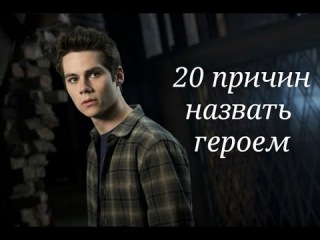 Стайлз Стилински    20 причин назвать героем