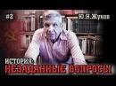 Несостоявшиеся штаты России Ю Н Жуков История незаданные вопросы Часть 2