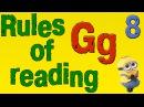 Английский для начинающих. Правила чтения в английском языке. Буква G. часть 8