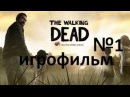 The Walking Dead the game Сезон 1 Эпизод 1 RUS игрофильм