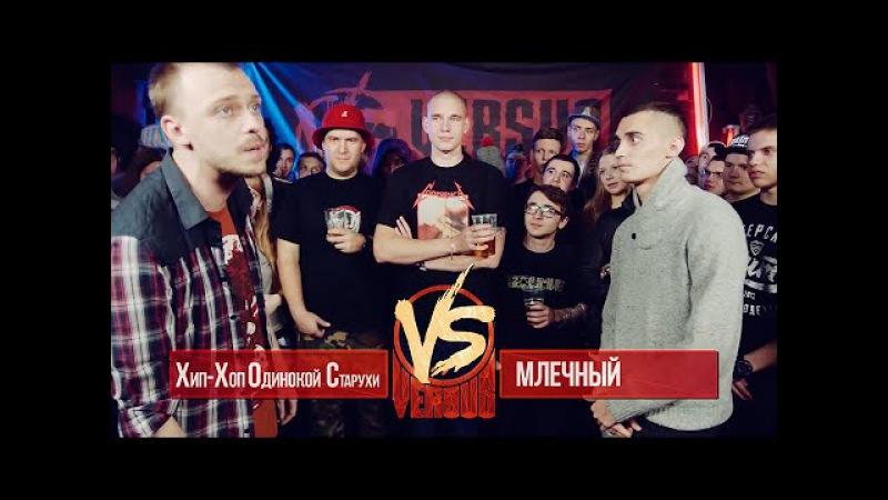 VERSUS FRESH BLOOD 2 (Хип-хоп одинокой старухи VS Млечный) Round 1