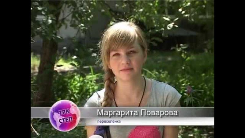 Переселенці Історія 13 літньої дівчини з Макіївки