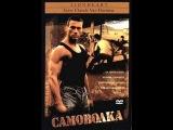 Фильм Самоволка 1990 смотреть онлайн бесплатно   Lionheart