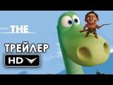 ХОРОШИЙ ДИНОЗАВР Официальный Трейлер (2015) HD