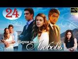 Верни мою любовь 24 серия HD (сериал 2014) Все серии в высоком HD-качестве