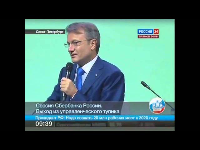 Откровения главы Сбербанка РФ Грефа на Экономическом форуме в СПб