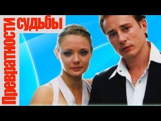 Превратности судьбы ТРОГАТЕЛЬНЫЙ ЛЮБОВНЫЙ ФИЛЬМ лучшие русские фильмы сериалы кино