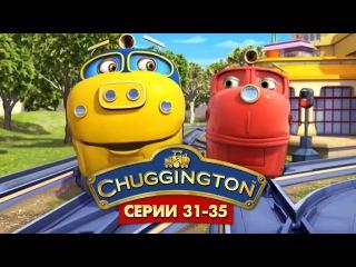Веселые паровозики из Чаггингтона - Все серии подряд (31-35) 1 СЕЗОН - мультики про паровозики