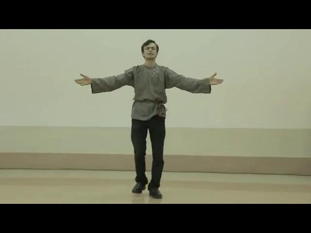 Обучение русскому народному танцу плясу Урок 2