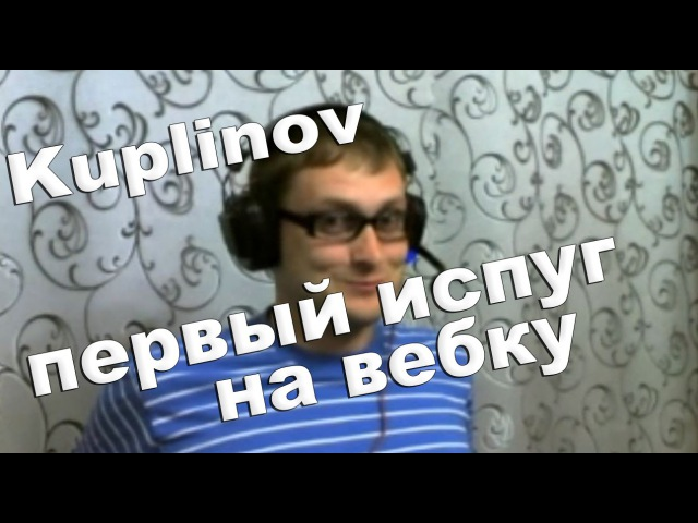 Kuplinov первый испуг на вебку