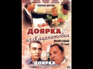 Сериал Доярка из Хацапетовки 2 сезон 7-8 серия