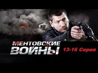 Ментовские Войны 9 Сезон 13-16 Серия Боевики 2015 Русский Боевик Сериал