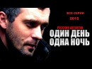 Один День Одна Ночь Фильм Целиком криминальные сериалы русские 2015 Боевики