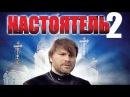 Настоятель 2 Русские Боевики И Фильмы Боевики 2015 Русские Криминальная Драма