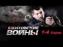 Ментовские Войны 9 Сезон 1-4 Серия Криминальные Сериалы Русские 2015 Боевик Детектив