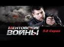 Ментовские Войны 9 Сезон 5 6 7 8 Серия Боевик Детектив 2015 Россия Сериалы