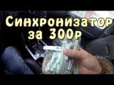 [И.М.] Синхронизатор карбюраторов за 300 рублей