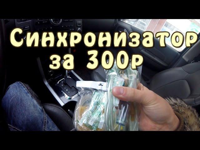 Синхронизатор карбюраторов за 300 рублей