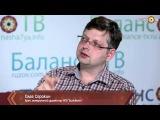 Олег Сорокин и Михаил Суботялов на канале Баланс-ТВ