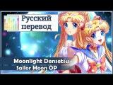 Sailor Moon OP RUS cover Usagi Kaioh - Moonlight Densetsu Harmony Team