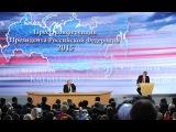 Большая пресс-конференция Владимира Путина 2015 г.
