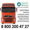 ООО Интерра (тахографы, мониторинг транспорта)