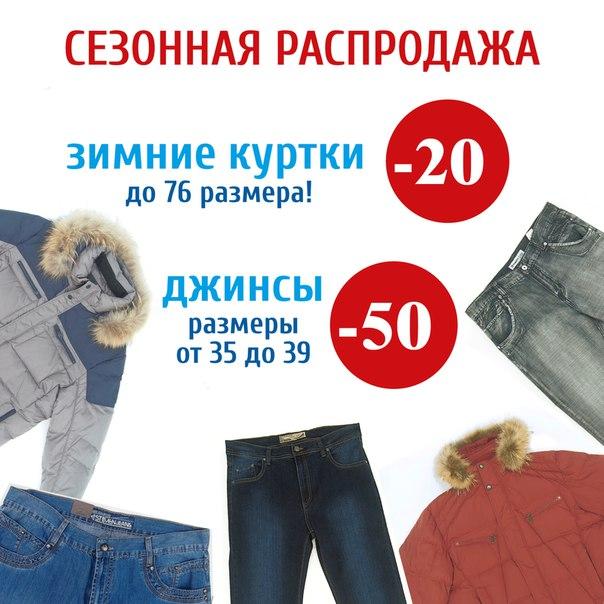 Магазины Мужской Одежды Большого Размера
