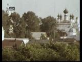 Золотое кольцо России. 70-е годы