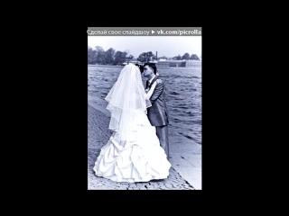 «СВАДЬБА 15.08.2010» под музыку неизвестный    - годовщина свадьбы!!  . Picrolla
