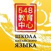 "Школа китайского языка. ЦО №548 ""Царицыно"""