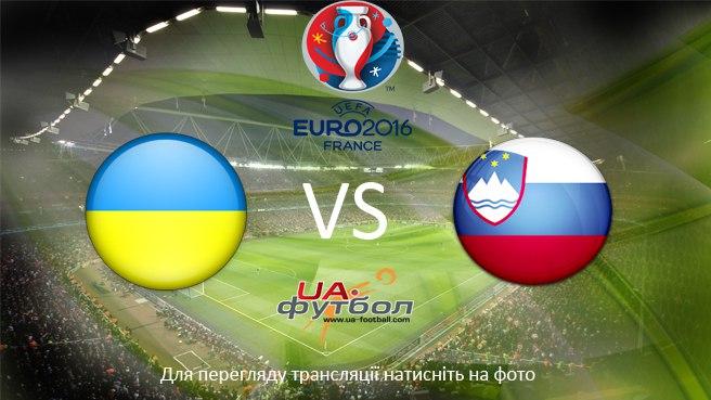 україна словенія онлайн