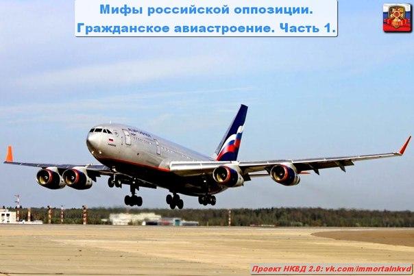 Гражданское авиастроение. Часть 1.