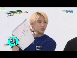 [RUS SUB] 151202 Weekly Idol with VIXX - Leo pictures