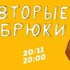 Стальные бивни  20/11  Black Ho))