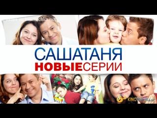 Саша Таня 3 сезон 10 серия [Анонс] HD720