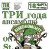 18.03.2016 – Праздник Святого Патрика – ТИР
