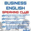 Business english английский  разговорный Клуб