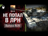 Не попал в ЛРН №26 [World of Tanks]