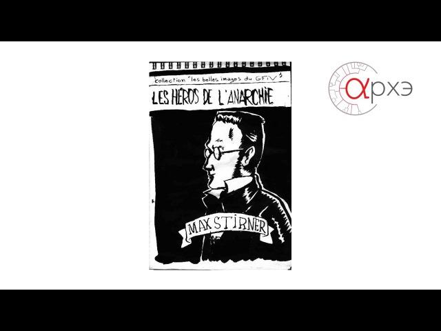 Петр Рябов Индивидуалистический анархизм Макса Штирнера