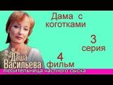Любительница частного сыска Даша Васильева фильм 4 серия 3 (Дама с коготками)