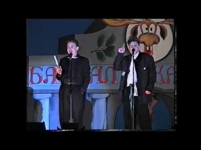 Концерт ДЛШ в Иркутске 7 февраля 1999 года. Замок (А где мне взять такую песню?..)