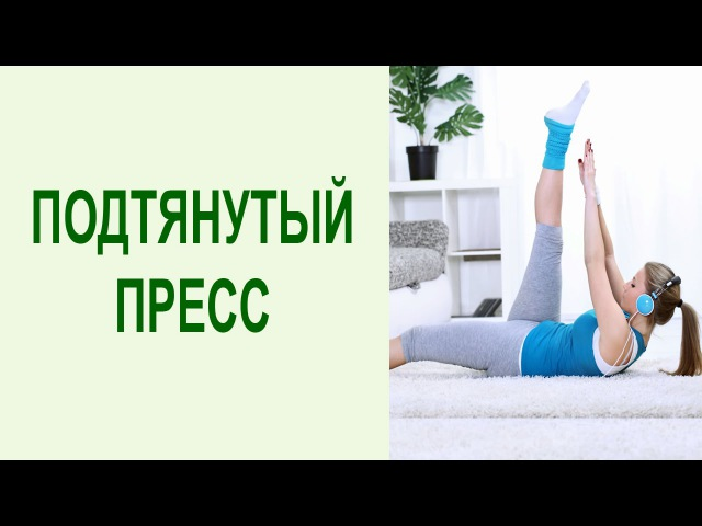 Пилатес упражнения для пресса. 5 упражнений позволят укрепить мышцы пресса в домашних условиях