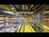 Виктор Аргонов Project - Переосмысляя прогресс (техно-симфония)